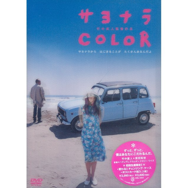 Sayonara Color Special Edition