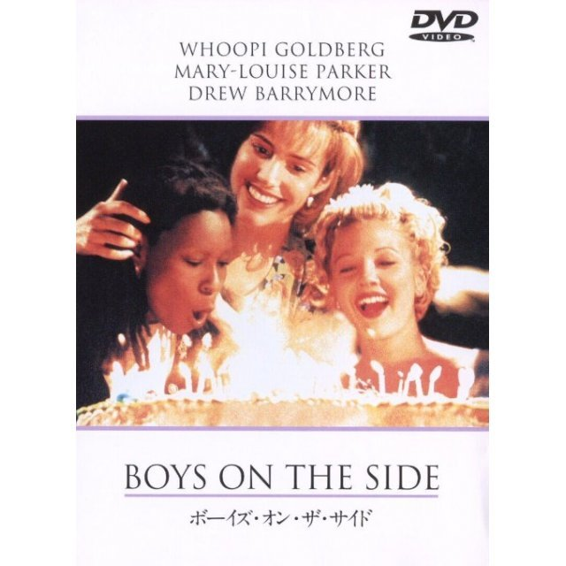 Boys On The Side [Limited Pressing]