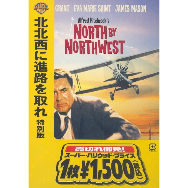 North By Northwest Special Edition [Limited Pressing]