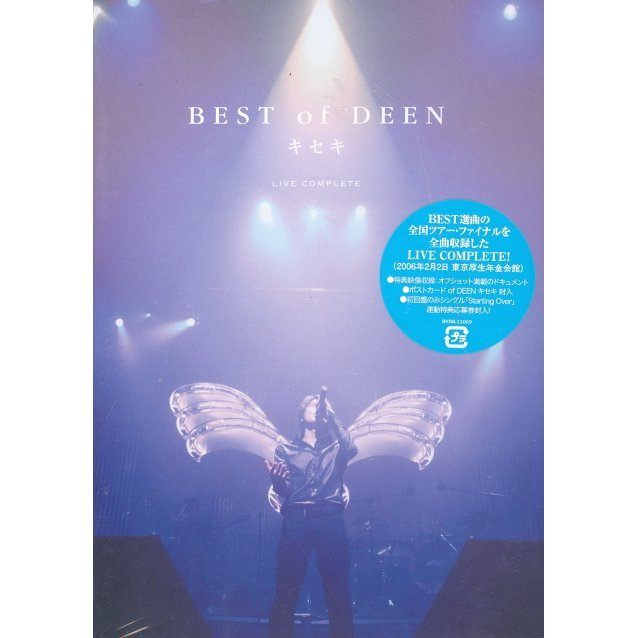 Best of Deen Kiseki (Live Complete)