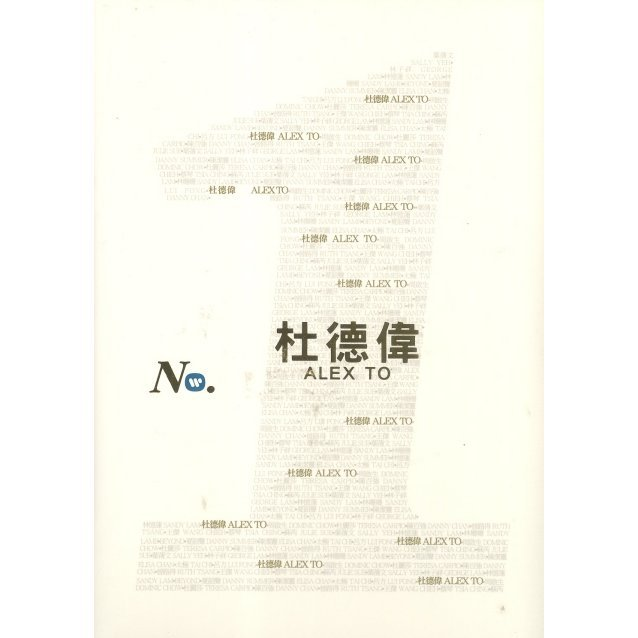 Warner No.1 Series - Alex To