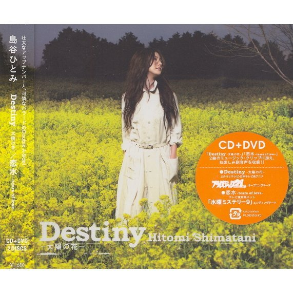 Destiny - Taiyo No Hana - / Koimizu -Tears Of Love- [CD+DVD]