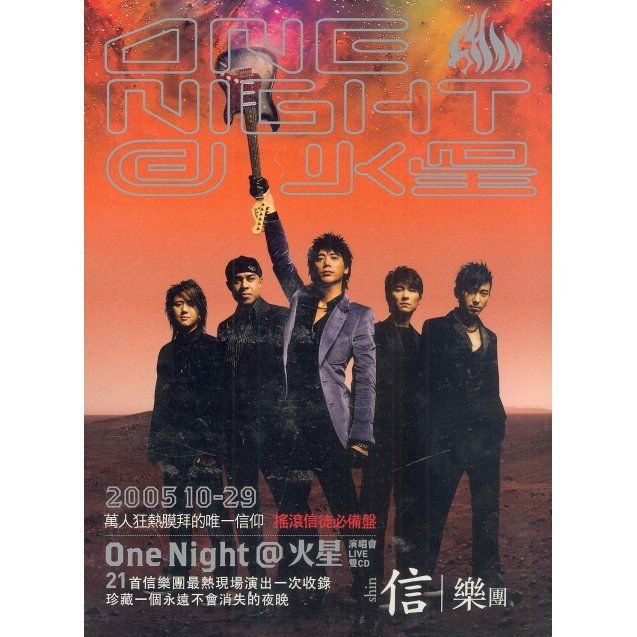 One Night @ Mars Concert Live