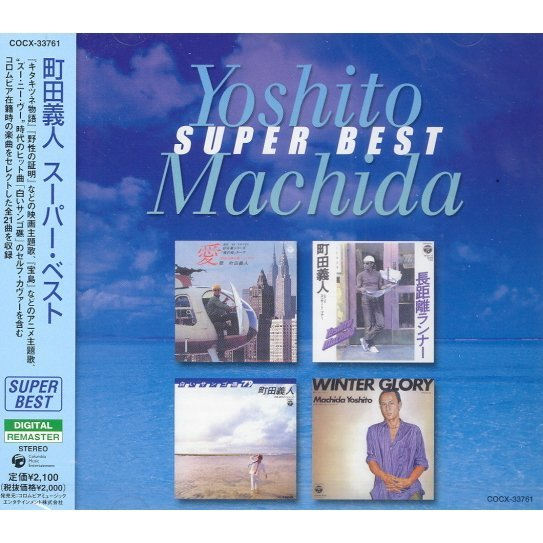 Yoshito Machida Super Best