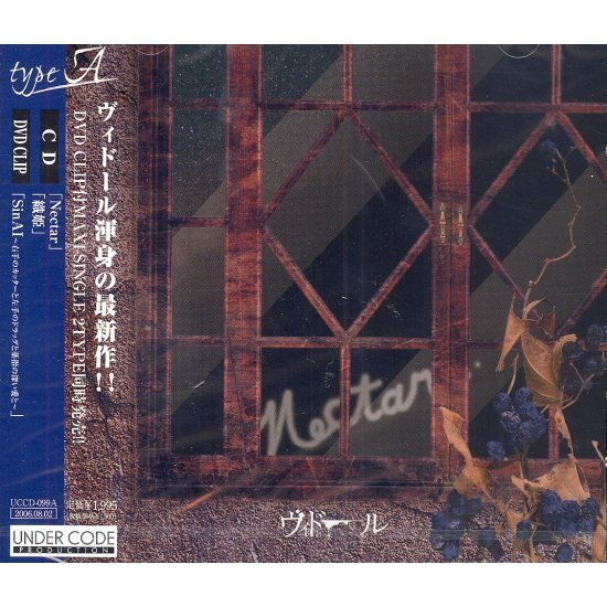 Nectar [CD+DVD]