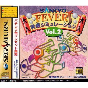 Sankyo Fever Jikki Simulation S Vol. 2