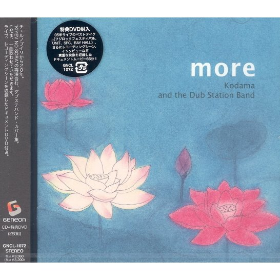 More [CD+DVD]