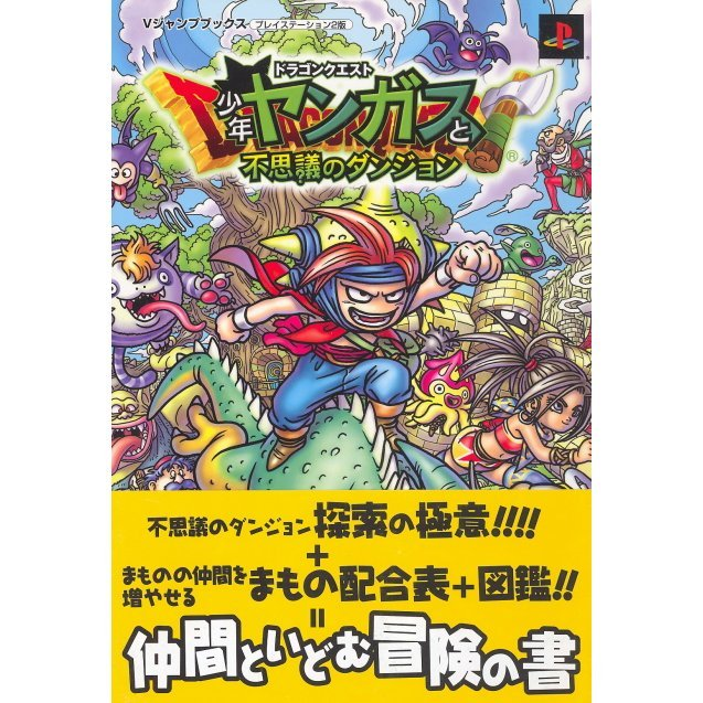 Dragon Quest: Shonen Yangus to Fushigi no Dungeon V-Jump Books