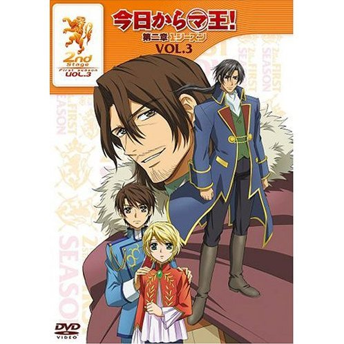 Kyo Kara Maou! Dai 2sho First Season Vol.3