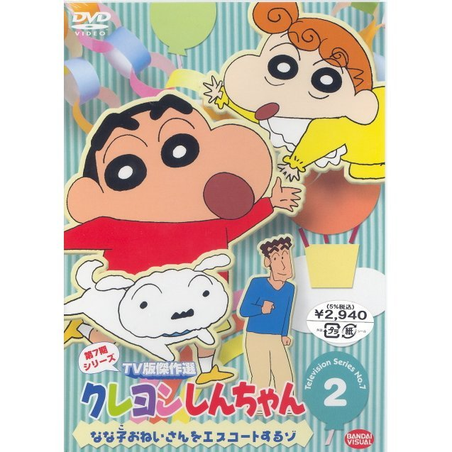 Crayon Shin Chan The TV Series - The 7th Season 2
