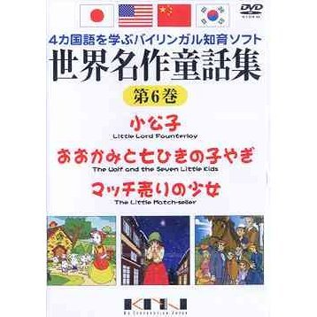 Yonkakokugo wo Manabu Bilingual Chiiku Soft Sekai Meisaku Dowashu Vol.6 Little Princess / The Wolf and the Seven Little Kids / The Little Match Girl