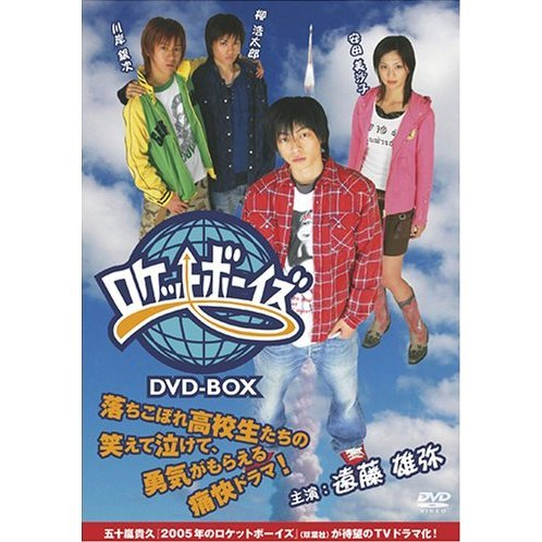 Rocket Boys DVD Box