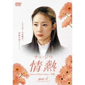 Choi Ji Woo Jonetsu Love in Three Colors - Yujo DVD Box 4