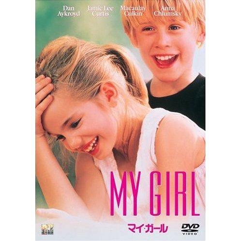 My Girl [Limited Pressing]