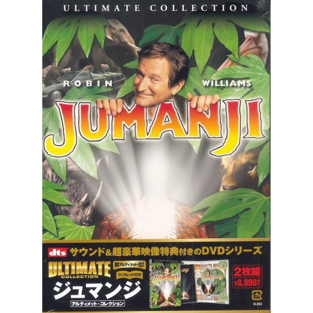 Jumanji Ultimate Collection