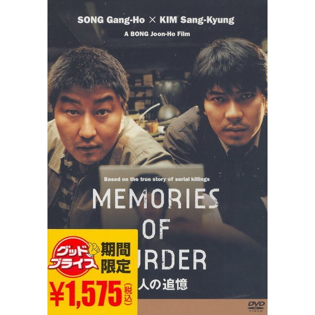 Memories Of Murder (Salinui chueok) [Limited Pressing]