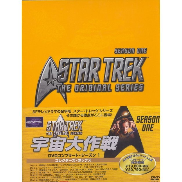 Star Trek DVD Complete Season 1 Collector's Box