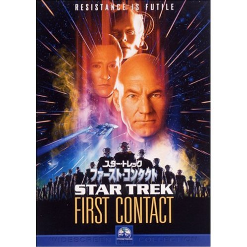 Star Trek: First Contact [Limited Pressing]