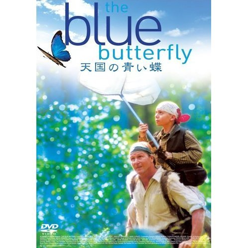 The Blue Butterfly [Limited Pressing]