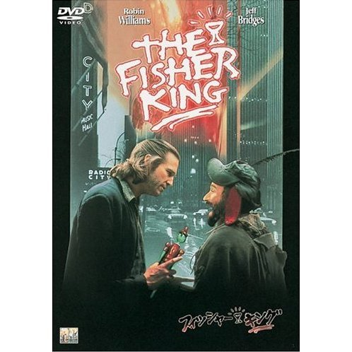 The Fisher King [Limited Pressing]
