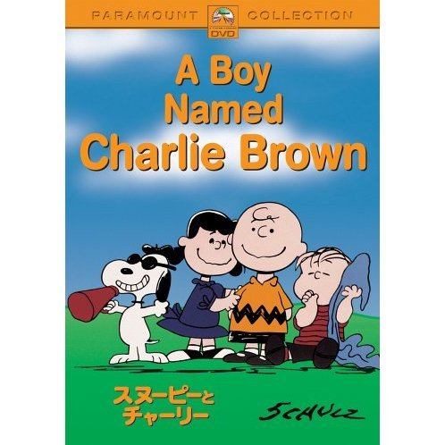A Boy Named Charlie Brown [Limited Pressing]