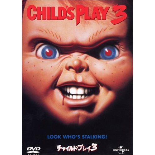 Child's Play 3 [Limited Edition]