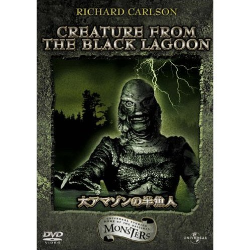 Creature From The Black Lagoon [Limited Edition]