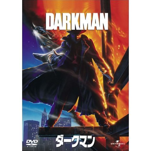 Darkman [Limited Edition]
