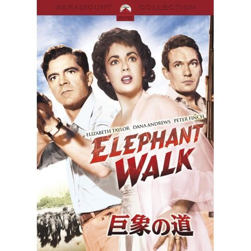 Elephant Walk [Limited Pressing]