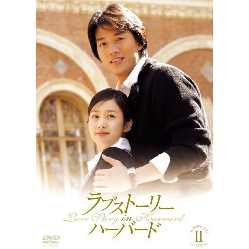 Love Story In Harvard Complete Edition DVD Box 2