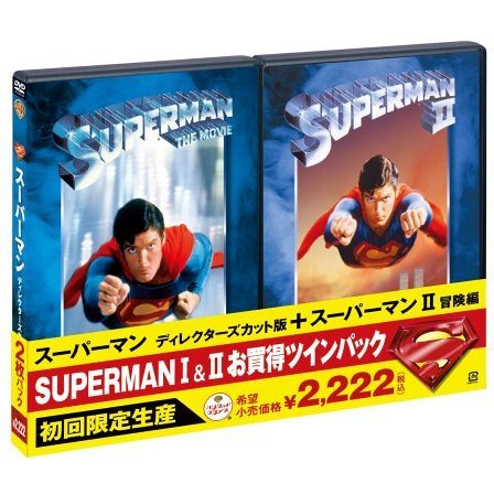 Superman I & II Special Value Twin Pack [Limited Edition]