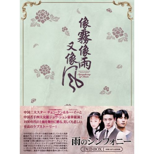 Symphony of Rain DVD Box 1