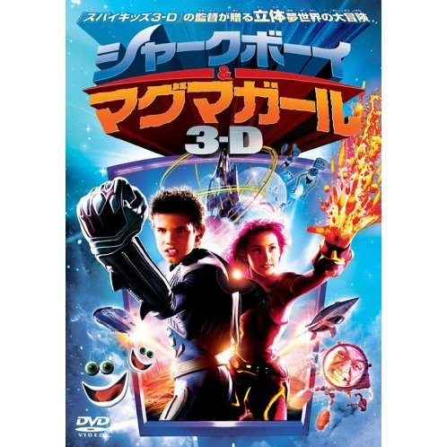 The Adventures Of Shark Boy And Lava Girl 3-D [Limited Edition]