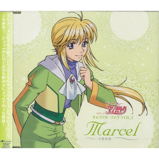 Koi Suru Tenshi Angelique Character Song Vol.3 Marcel