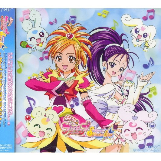Futari wa Pre Cure Splash Star Vocal Album