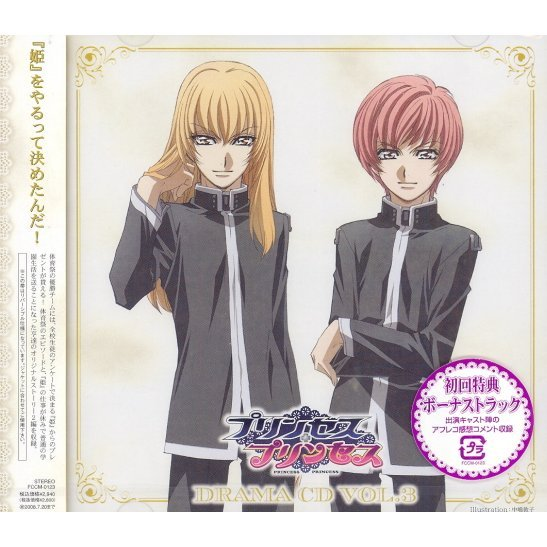 Princess Princess Drama CD Vol.3