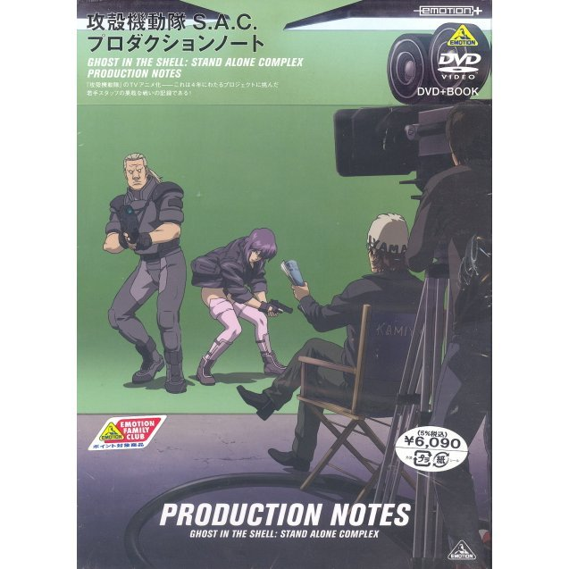 Ghost in the Shell S.A.C. Production Note [DVD+BOOK]