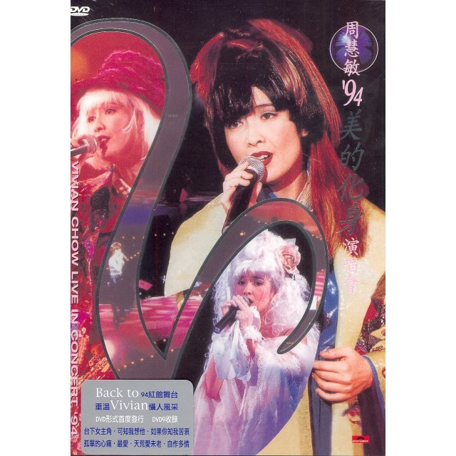 Vivian Chow Live in Concert 1994 [Concert Version]
