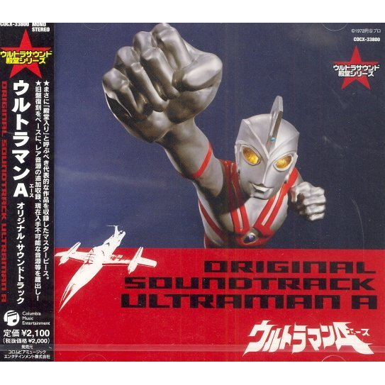 Ultra Sound Dendo Series 5 Ultraman A