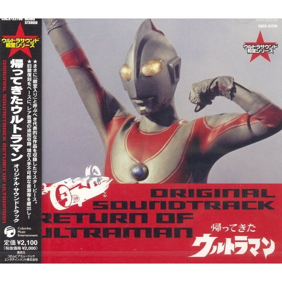 Ultra Sound Dendo Series 4 Kaettekita Ultraman
