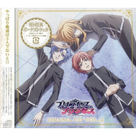 Animation Princess Princess Drama CD Vol.4