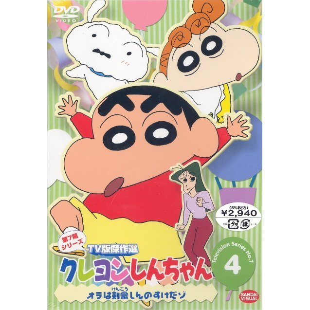 Crayon Shin Chan The TV Series - The 7th Season 4