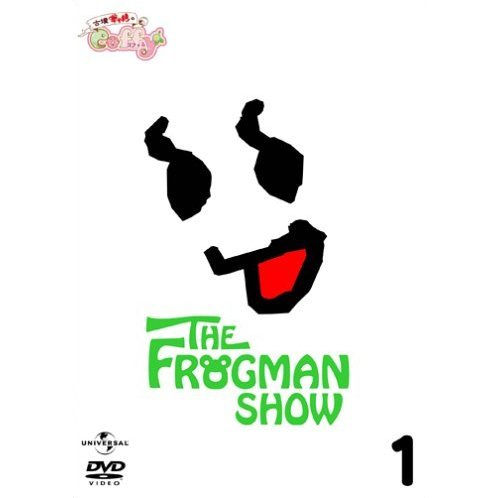 The Frogman Show: Kofun Gal no Coffy Vol.1