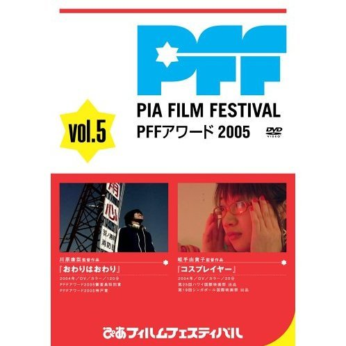 Pia Film Festival PFF Award 2005 Vol.5
