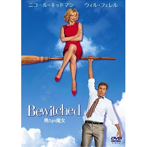 Bewitched Deluxe Collector's Edition [Limited Pressing]
