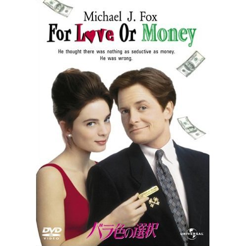 For Love or Money [Limited Edition]