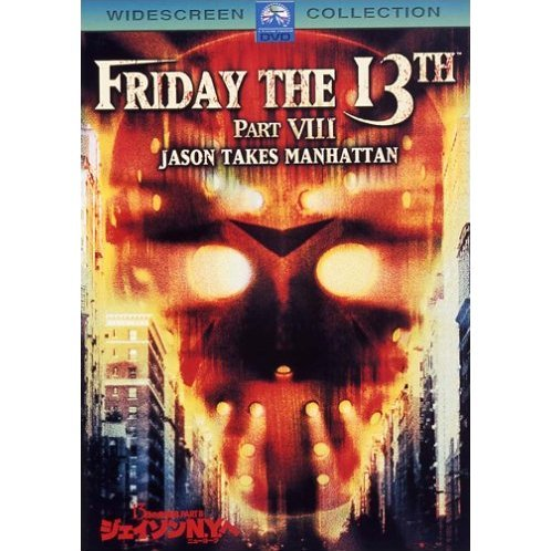 Friday The 13th Part VIII: Jason Takes Manhattan [Limited Pressing]