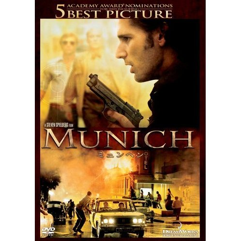 Munich [Special Edition]