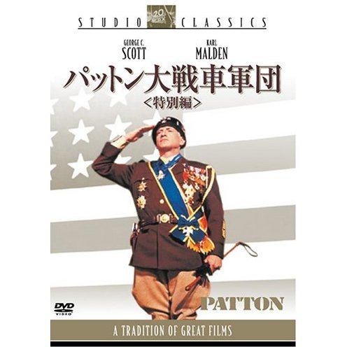 Patton [Special Edition]