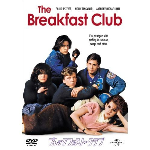 The Breakfast Club [Limited Edition]